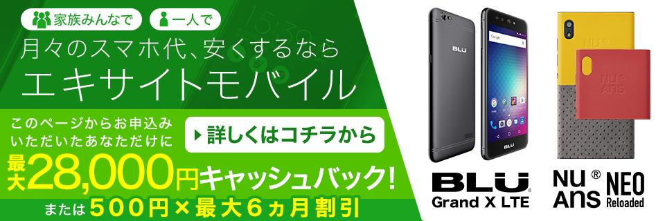 エキサイトモバイルで音声最大28,000円キャッシュバック、データ500円×半年割引。HuaweiP10 liteが最安値。~7/18 12時。