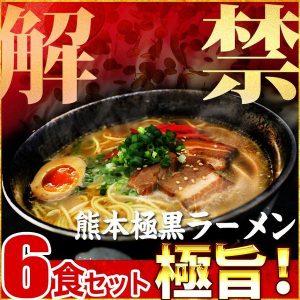 【本日限定】Yahoo!ショッピングで熊本極黒ラーメン6食が666円。