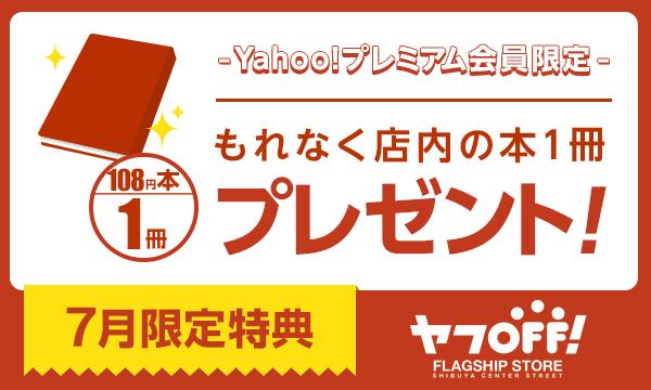 Yahoo!プレミアム会員限定でBOOKOFF渋谷で108円の本1冊がもれなく貰える。ちなみに手数料25%で出品代行もしてもらえるぞ。