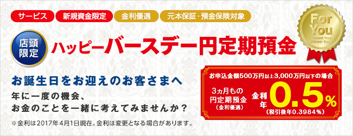 新生銀行でハッピーバースデー円定期預金で3ヶ月・金利0.5%の定期預金に申し込めるぞ。1000万ぶち込んで3ヶ月で1万円。