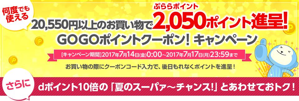 【全品2割引き】ひかりTVショッピングで20550円以上購入すると2050ポイント付与。