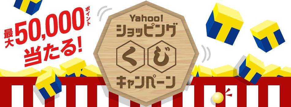 Yahoo!ズバトクで最大5万ポイントが1名、5ポイントがもれなく貰える。300ポイントは6000名に当たる。~7/30