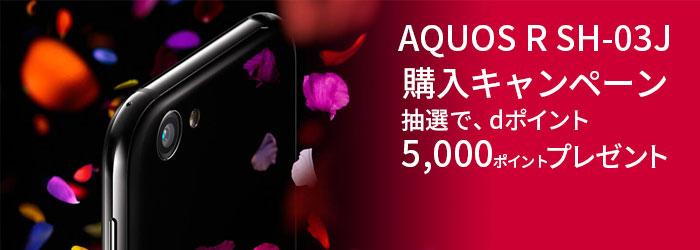 ドコモオンラインでAQUOS R SH-03Jを購入すると、抽選で1万名に5000dポイントが当たる。~7/31。