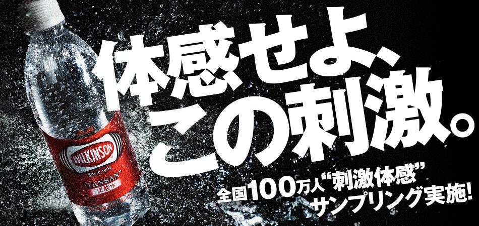 ウィルキンソンが全国100万人に刺激体感サンプリングイベントを開催中。札幌、仙台、東京、名古屋、大阪、広島、香川、福岡。