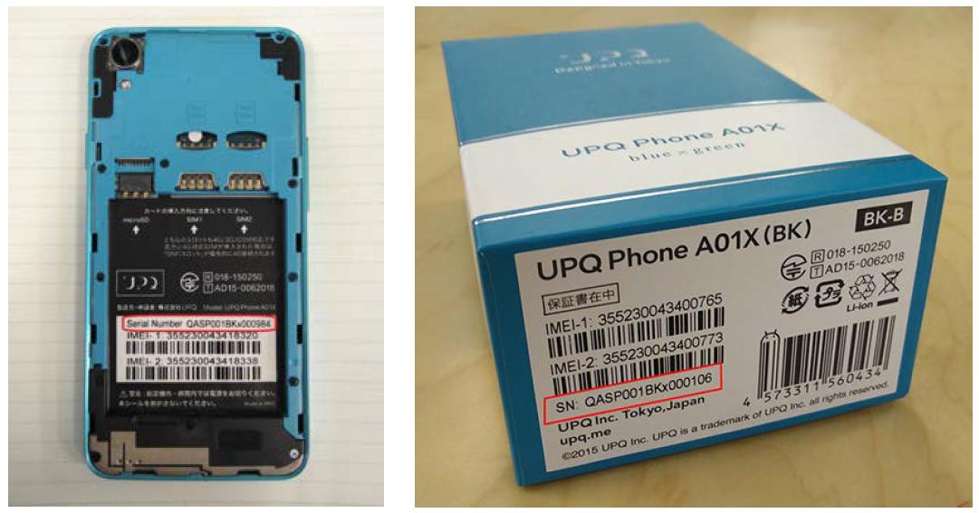 バッテリーが燃える「UPQ Phone A01X」が事故認識から3ヶ月、ついにバッテリー交換開始へ。7/24~。
