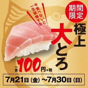 かっぱ寿司で大トロ1貫180円⇒100円。~7/30。