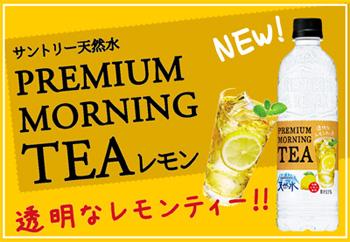 東急百貨店で「サントリー天然水 PREMIUM MORNING TEA レモン(550ml・1本)」が先着6000名にもれなく貰える。~7/2。