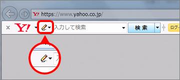 【本日終了】Yahoo!ツールバーが終了へ。ちっとも寂しくないよな。~10/31。