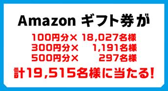 サマージャンボ宝くじのクソゲーをプレイすると、抽選で約4万名にアマゾンギフト券やLINEギフトコード100〜500円分が当たる。