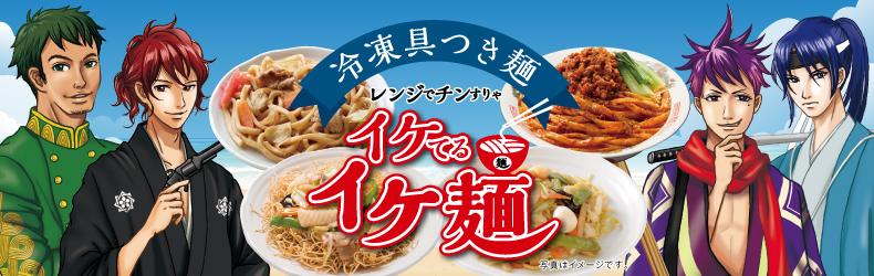reishokuでイケてるイケ麺アンケートに答えると、冷凍具つき麺が抽選で1000名に当たる。~8/31。