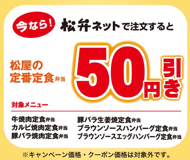 松屋のネット予約「松弁ネット」で注文すると、定食50円引きで受取可能。30分後から受取可能。メンタル強めの人に店内で食べて欲しい。