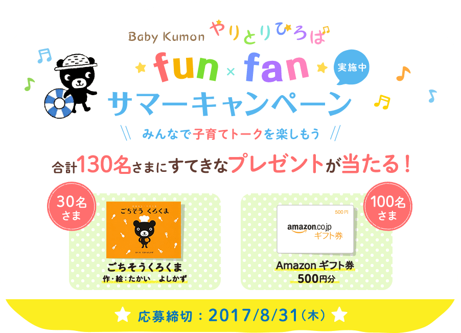 公文の公式コミュニティーサイトのBaby Kumonでアマゾンギフト券500円分が100名、絵本が30名に当たる。~8/31。