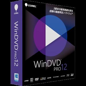 VectorでDVD/Blu-ray再生支援ソフトのWinDVD 12が6955円⇒3500円。