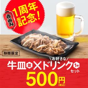 吉野家で吉呑み1周年記念で牛皿並と生ビールがセットで500円。