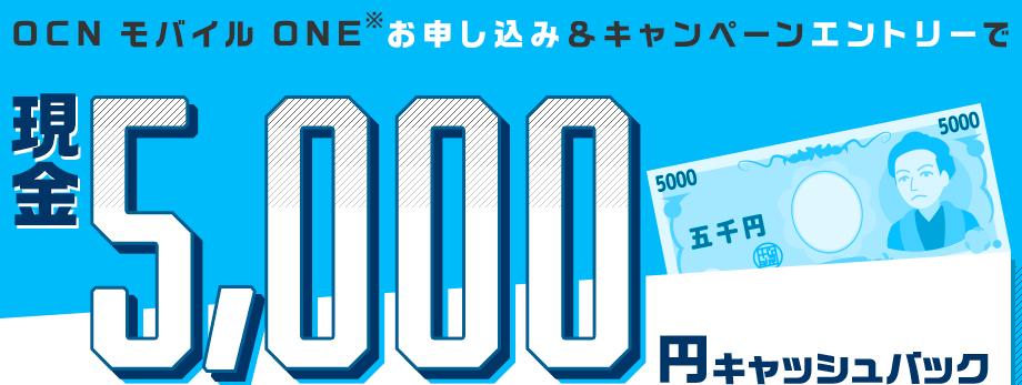 ひかりTVショッピングでOCN モバイル ONEのMVNO SIMに申し込むと、5000円キャッシュバック。~10/31。