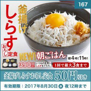 吉野家で釜揚げしらすおろし定食が390円⇒50円引きとなるクーポンを配信中。~8/30 12時。