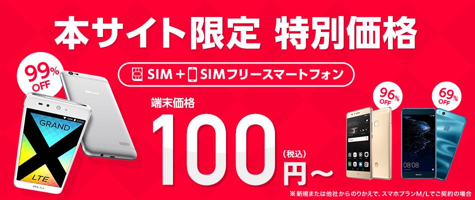 ワイモバイルでBLU GRAND X LTEが100円、P10 liteが2.7万⇒9980円、P9 liteが980円、ZenFone3 Laserが9980円。Yahoo!プレミアム会員限定でiPhoneSE申し込みで1万ポイントバック。