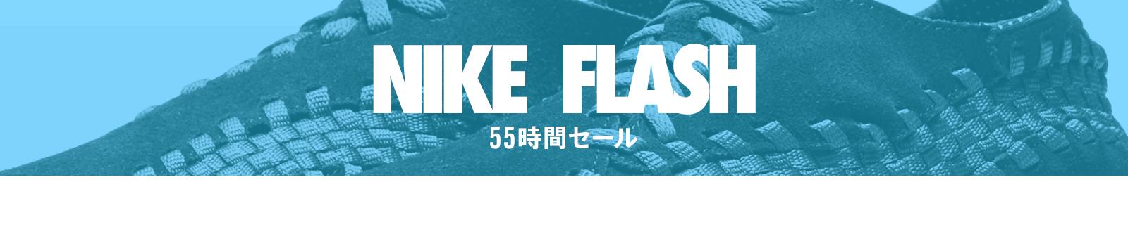 NIKE&Nike Sportswearで55時間限定、最大75%OFFのフラッシュセールを開催中。スポーツウェア、エアマックス、エアフォース1、ソックダートなど。