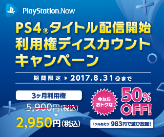 PlayStation Nowの3ヶ月利用権が5900円⇒2950円の半額セール。1ヶ月あたり983円で遊べるぞ。~8/31。