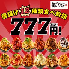 Yahoo!ダイニングで「居酒屋いくなら俺んち来い。」の唐揚げ12種類食べ放題が777円。