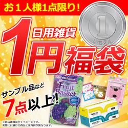 楽天のトイレットペーパー屋の「わくわくショップ神戸」でよくわからないもの詰め合わせが1円送料別。1000円以上のものが入ってるぞ。