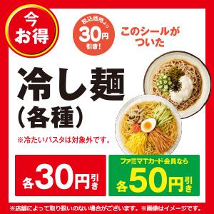 ファミリーマートで冷やし麺が30円~50円引き。