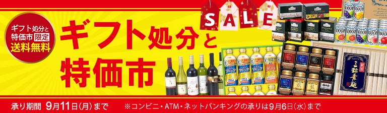 松坂屋で夏のギフト処分と特価市セールでワインやスーパードライがコーヒーギフト、そうめんなどが投げ売り中。~9/11。