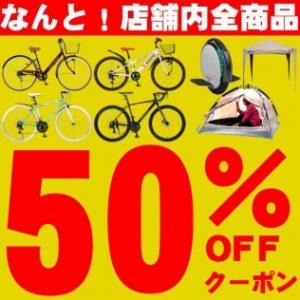 Yahoo!ショッピングで各種自転車やタープ・テントも揃うお店の「自転車通販 voldy.collection」が1時間限定、店内全品半額クーポンを配信中。~23時。