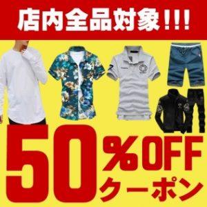 【意外ときれいめ系あり】Yahoo!ショッピングでメンズファッションのBIGBANGFELLASが1時間限定、店内全品半額クーポンを配信中。~23時。