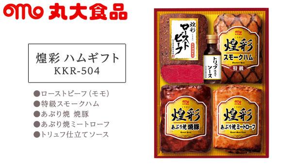 楽天の買うクーポンで「丸大ハムギフト 煌彩 KKR-504」が5400円⇒2700円。