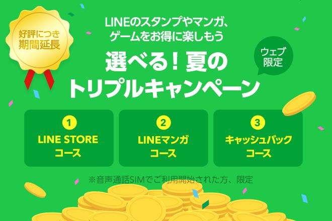 LINEモバイルで2000円~5000円分ポイントバック&2ヶ月連続3GB付与キャンペーンを開催中。~8/31。