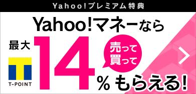 Yahoo!マネーで支払いすると、5%分のTポイントがもれなく貰える。8/1~。