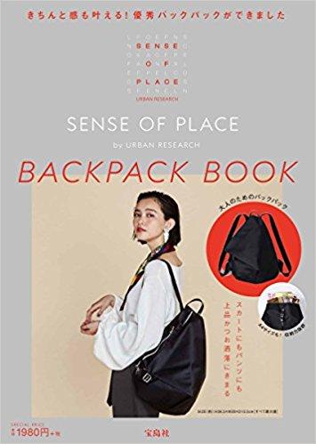 アマゾンでSENSE OF PLACE by URBAN RESEARCH BACKPACK BOOKを買うと、オマケで雑誌がついてくる。8/28~。