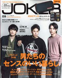 アマゾンで雑誌のMen's JOKER 9月号を買うと、オロビアンコ ガジェットケースが付録で付いてくる。8/9~。