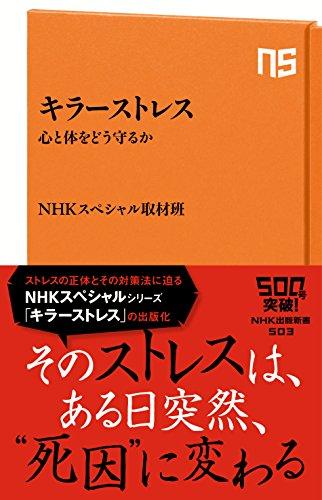 アマゾンキンドルでキラーストレス 心と体をどう守るか (NHK出版新書)が842円⇒299円。