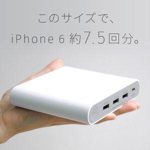 アマゾンでcheero Power Plus 3 Premium 20100mAh USB×3ポートが3980円⇒3180円。