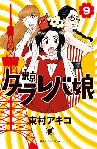 アマゾンキンドルで東京タラレバ娘など講談社でポイント大量付与セールを開催中。