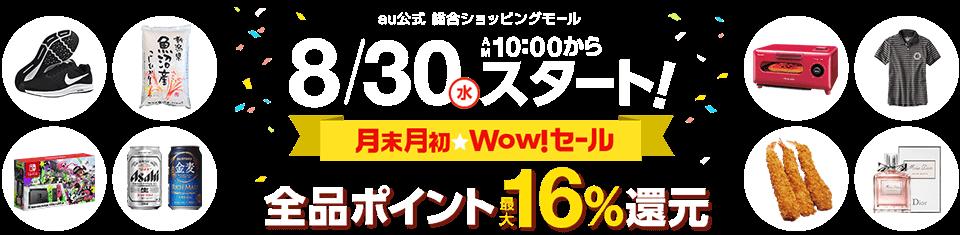 Wowmaで月末月初Wow!セール、全品ポイント最大16%還元、100円OFFでクーポンを配布中。~9/2 10時。