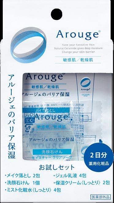 モラタメでアルージェの低刺激のスキンケアお試しセットが抽選で1000名に当たる。~8/21 9時。
