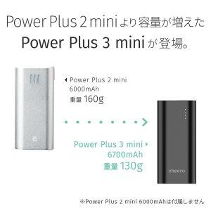 アマゾン特選タイムセールでcheero Power Plus 3 mini 6700mAh モバイルバッテリー CHE-068が1980円⇒1580円。QC3.0対応USB-C to USB-Cモバイルバッテリーは発売されそうにない。