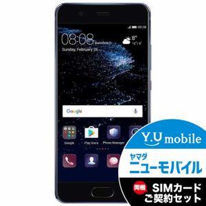 ヤマダウェブコムでHuawei P10が7.1万円からセール予定。