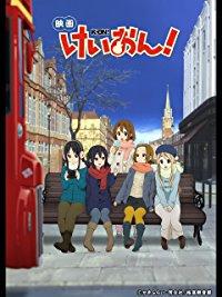 アマゾンレンタルで映画「けいおん!」【TBSオンデマンド】が100円。君の名は。は500円。