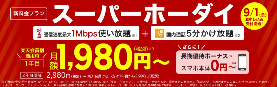 楽天モバイルで通信制限時も1Mbps(ただし昼間と夜は除く)、2GBで5分かけ放題で1年目のみ1980円となるスーパーホーダイを発表へ。9/1~。