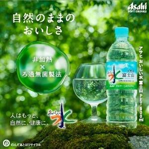 アマゾンでアサヒ飲料 おいしい水 富士山 2L×12本が1077円⇒915円。1本76円。