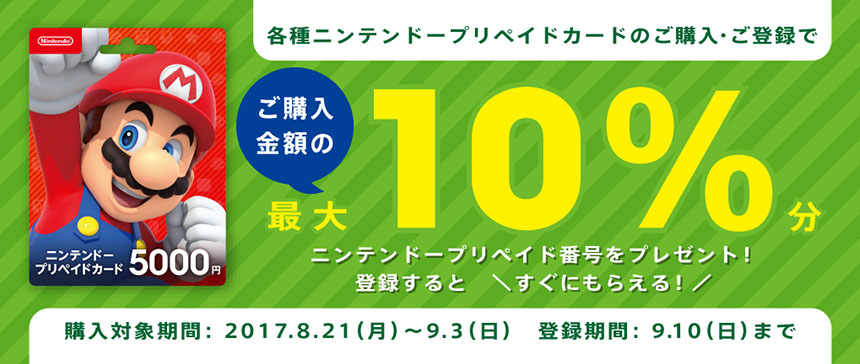 コンビニでニンテンドープリペイドカードを買うと、1000円分のボーナスが貰える。12/21~1/3。