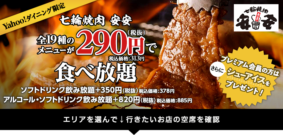 Yahoo!ダイニングで七輪焼肉 安安で290円で食べ放題。飲み放題も1110円から。