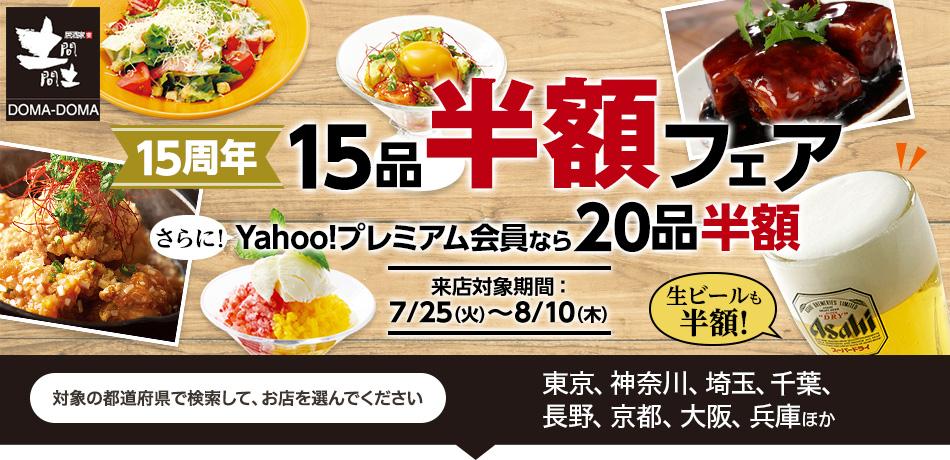 Yahoo!ダイニングで生ビールも対象、土間土間15品~20品半額フェア。7/25~8/10。