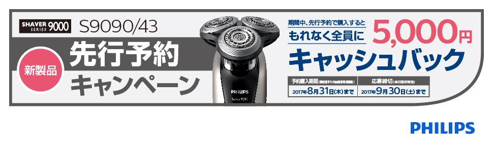 アマゾンでフィリップス メンズシェーバー 9000シリーズ S9090/43を2.5万円で予約すると、もれなく5000円キャッシュバック。~8/31。