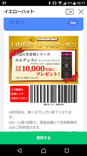 イエローハットのLINEで「エルデュラン ペーパーフレグランス」が先着1万名にもれなく貰える。~8/20 17時。