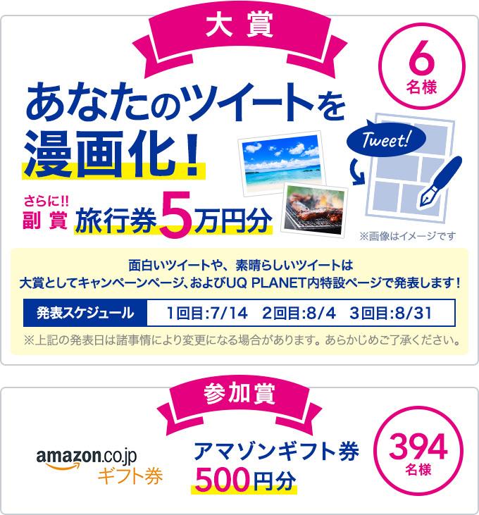 UQ-mobileの#家族スマホあるあるキャンペーンで旅行券やアマゾンギフト券500円分が400名に当たる。~8/23。
